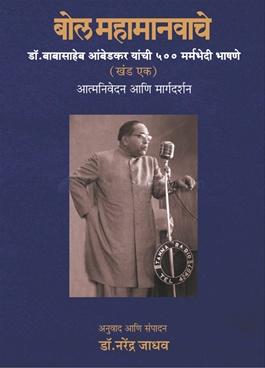 Bol Mahamanvache(Khand Ek)