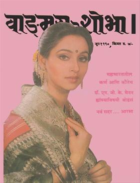 वाङ्मय शोभा ( जून १९९० )