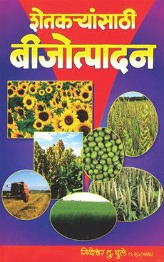 Shetkaryansathi Bijotpadan