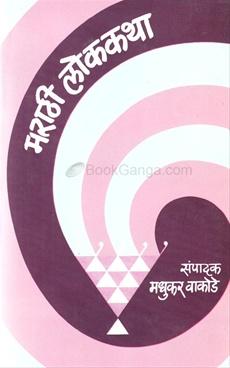 Marathi Lokkatha