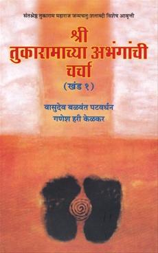 Shri Tukaramachya Abhanganchi Charcha (Khand - 1)