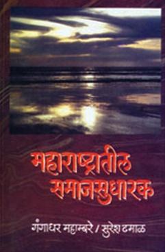 Maharashtratil Samajsudharak