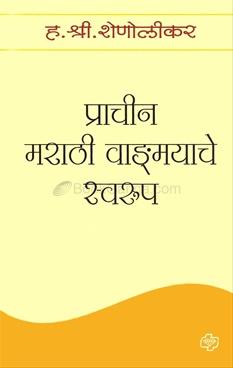 Prachin Marathi Vangmayache Swarup