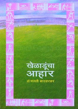 Kheladuncha Aahar
