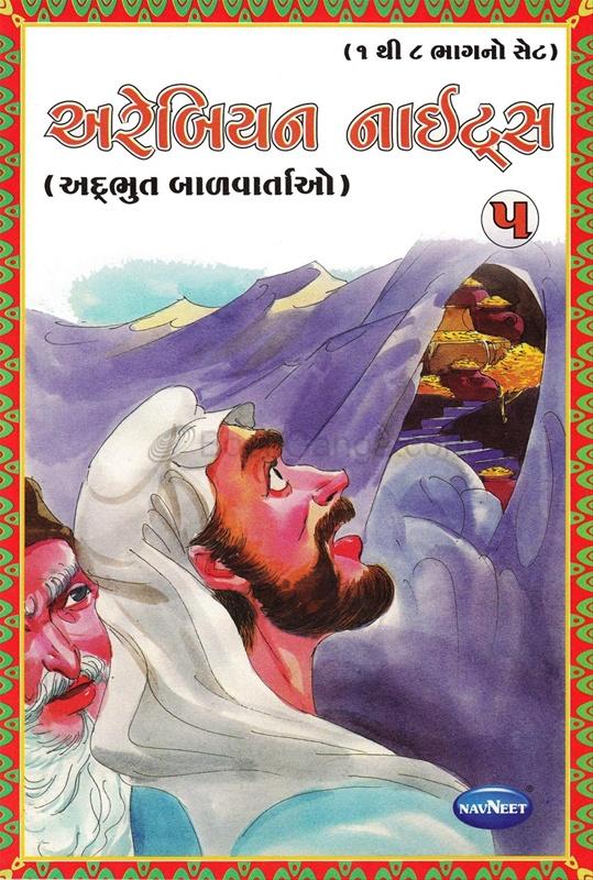 Arabian Nights Bhag 5 (Gujarati)