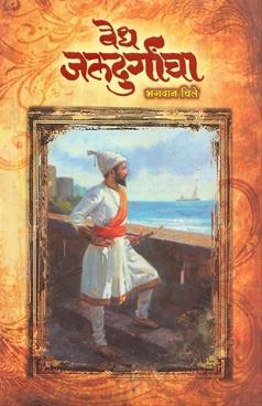 Vedh Jaldurgancha