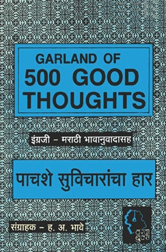 Garland Of 500 Good Thoughts (Part 1 te 5 )