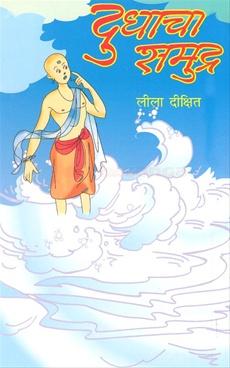 Dudhacha Samudra