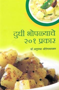 Dudhi Bhopalyache 201 Prakar
