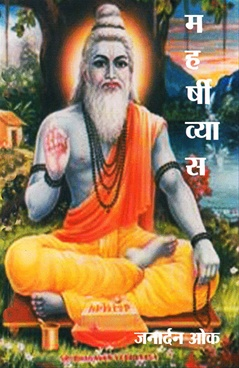 Maharshi Vyas