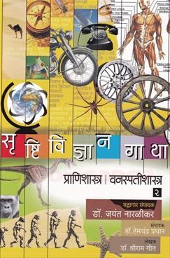 Srushtividnyangatha - Pranishastra Vanaspatishastra 2