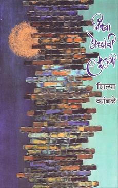 Nilya Dolyanchi Mulagi