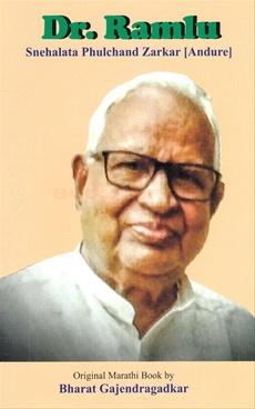 Dr. Ramlu