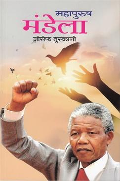Mahapurush Mandela