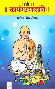 Saprayogaudakshanti