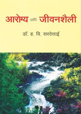 Arogya Ani Jivanshailee
