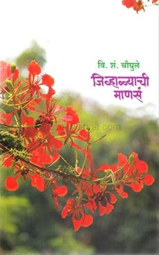 Jivhalyachi Manas