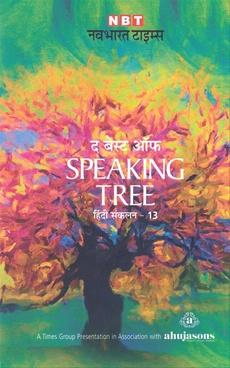 The Best Of Speaking Tree Vol. 13 ( Hindi )