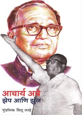 Aacharya Atre Zep Aani Zunj