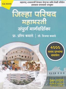 Jilha Parishad Mahabharati Sampurna Margdarshika