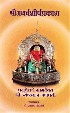 Shriatharvashirshprakash