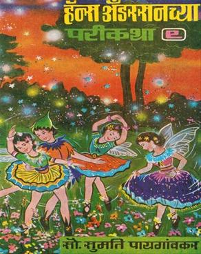 Hans Andersen Chya Parikatha (Bhag 9)