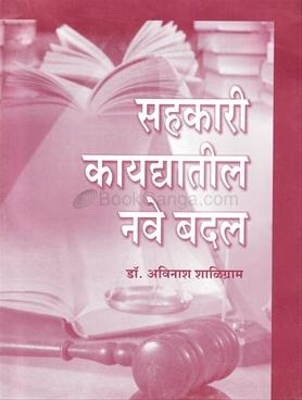 Sahakari Kaydyatil Nave Badal