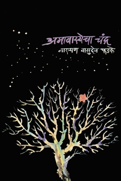 Aamavasyecha Chandra