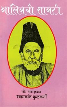 Galibachi Shayari