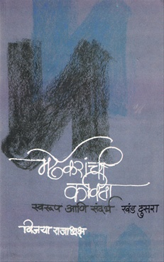 Mardhekaranchi Kavita Swaroop Ani Sandarbh Khand Dusara