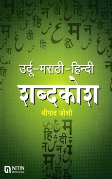 Urdu Marathi Hindi Shabdkosh