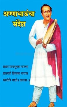 Annabhauncha Sandesh