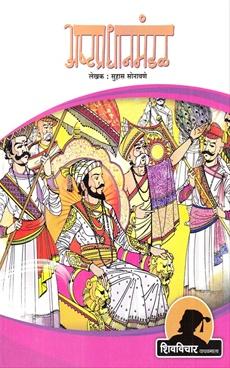 Ashtapradhan Mandal