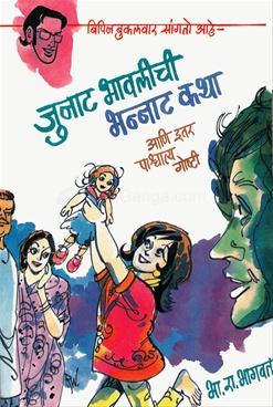 Junat Bhavlichi Bhannat Katha
