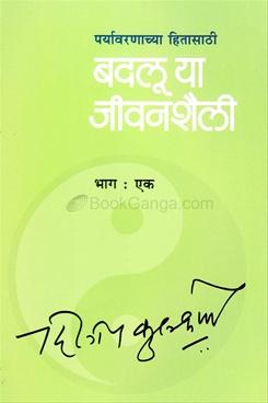 Badalu Ya Jivanshaili (Bhag 1)