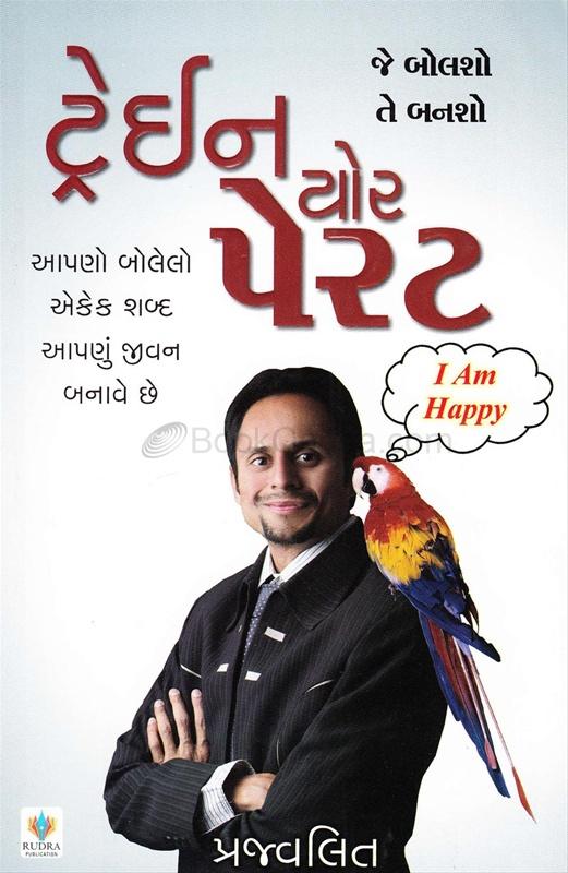 Train Your Parrot (Gujarati Book)