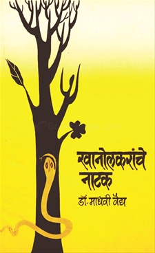 Khanolkaranche Natak