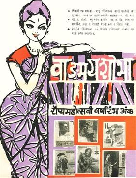 Vangmay Shobha ( May 1963 )