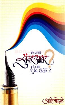 Kase Asave Sunadar Akshar Kase Asave Shudha Akshar