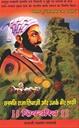 छत्रपती राजा शिवाजी और उनके वीर साथी