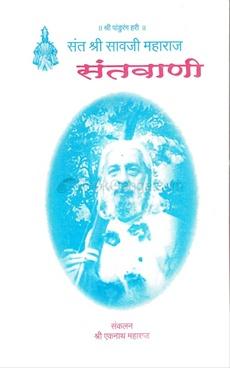 Sant Shri Sawaji Maharaj Santwani