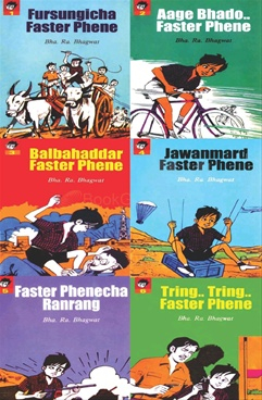 Faster Fene Book Set (Bhag 1-6)