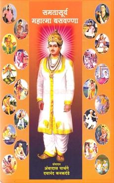 Samtasurya Mahatma Basavnna