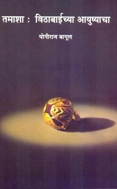 Tamasha : Vithabaichya Ayushyacha