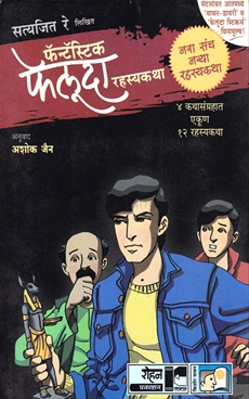 Fantastic Feluda 4 Pustkancha Sanch Black