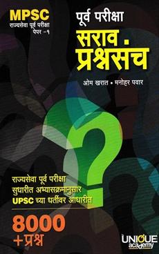 MPSC Rajyaseva Purvapariksha Paper-1