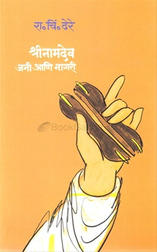 Shrinamdeo - Jani Ani Nagari