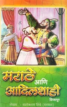 Marathe Ani Aadilashahi