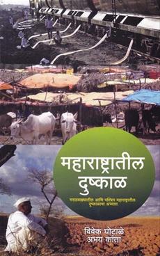 Maharashtratil Dushkal