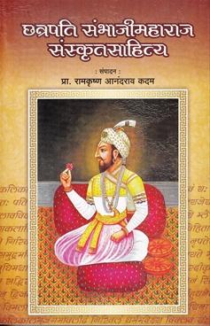 Chhatrapati Sambhajimaharaj Sanskrutsahity